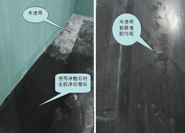 净魅石材去胶净解决地面石材胶污染问题