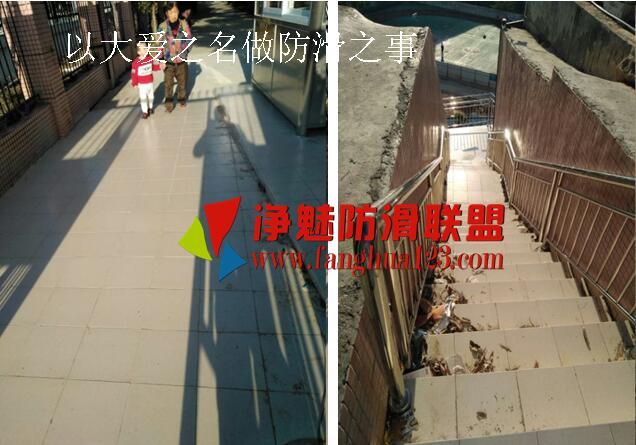 户外阶梯地砖防滑处理